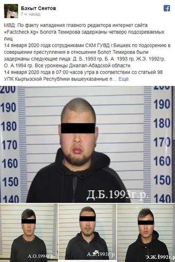Задержаны подозреваемые в нападении на журналиста Болота Темирова
